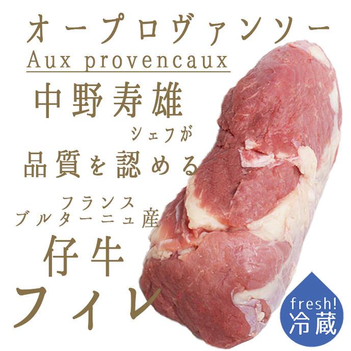 仔牛 veau フィレ肉(ステーキ用)<フランスブルターニュ産>【約500-600g】【\830/100g当たり再計算】【冷蔵品】