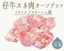 【冷凍】仔牛 veau スネ肉(骨付きすね肉)(5-7個)<フランス産ブルターニュ産>【約1.5kg】【 460/100g再計算】【冷凍品/冷蔵 常温商品との同梱不可】