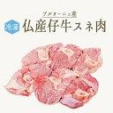 【冷凍】仔牛 veau スネ肉(骨付きすね肉)(5-7個)<フランス産ブルターニュ産>【約1.5kg】【¥460/100g再計算】【冷凍品/冷蔵・常温商品との同梱不可】