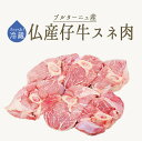 仔牛 veau スネ肉(骨付き すね肉)<フランスブルターニュ産>