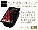 【冷凍】フランボワーズ(ラズベリー)ホール 1kg(PONTHIER社)