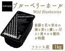 【冷凍】ブルーベリーホール 1kg【不定貫】(PONTHIER社)Wild Blueberry
