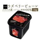 フランボワーズ (ラズベリー) ピューレ  1kg(PONTHIER社) 冷凍フルーツ フローズンフルーツ