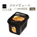 メロン ピューレ フルーツ 1kg(PONTHIER社)冷凍フルーツ フローズンフルーツ