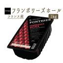 【冷凍】フランボワーズ(ラズベリー)ホール 1kg(PONTHIER社) 冷凍フルーツ フローズンフルーツ
