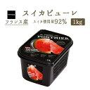 スイカ ピューレ フルーツ (ウォーターメロン) 1kg(PONTHIER社)冷凍フルーツ フローズンフルーツ