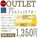 【OUTLET 訳あり】冷凍 グラスフェッドバター 発酵バタ...