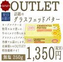 【OUTLET 訳あり】冷凍 グラスフェッドバター 発酵バター バターコーヒー フラン