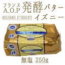 フランスバター 発酵バター バターコーヒー イズニーAOP(無塩)<フランス産>【2