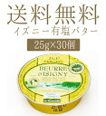 【送料無料】30個 フランスバター 発酵バター バターコーヒー イズニーA.O.P(有
