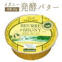 フランスバター 発酵バター イズニー ISIGNY A.O.P(有塩)バターコーヒー<フランス産>【25g】【冷蔵品】