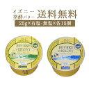 【送料無料】有塩X無塩 各15個 フランスバター 発酵バター...