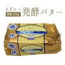 フランスバター 発酵バター バターコーヒー イズニーAOP(...