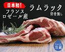 【日本初上陸】フレッシュ 仔羊 ラムラック (背骨無)<フランス ロゼール産>【約