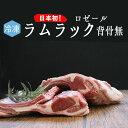 【日本初上陸】【フレッシュ】ラム肉 仔羊 ラムラック (背骨無)<フランス ロゼー