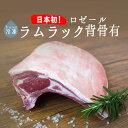 仔羊 ラムラック (背骨有り)<フランス ロゼール産>