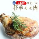【フレッシュ 冷蔵】 仔羊 ラム肉 骨付きもも肉 <フランス ロゼール産>【約2-