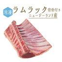 【冷凍】ラム肉 ラムラック 骨付<ニュージーランド産>【約1kg】【\350/100g当たり