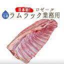 【日本初上陸】フレッシュ ラム肉 仔羊 ラムラック (業務用 背骨有) <フランス ロゼール産>【約1.3-1.5kg】【\600/100g当たり再計算】【冷蔵品】