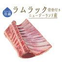 【フレッシュ】ラム肉 ラムラック 骨付<ニュージーランド産>【約1kg】【\350/100g
