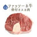 【冷蔵 フレッシュ】日本初 仔牛 ファッソーネ イタリア牛肉 骨付き スネ肉 オーソブッコ 煮込み用<イタリア産>【1カット=約400-500g】【¥425/100g再計算】【冷凍・常温品との同梱不可】