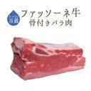 ファッソーネ 仔牛 イタリア牛肉 骨付きバラ肉 骨付きカルビ<イタリア産>