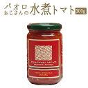 パオロさんの 水煮トマト ホールトマト バジル入り スローフード協会推奨<イタリア産>