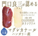 フレッシュ マグレカナール 鴨胸肉(鴨ロース)canard <ハンガリー>【300-400g】