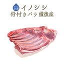 【フレッシュ 冷蔵】イノシシ (猪肉) 骨付き バラ肉 <国産 備後>【約1-2kg】【\500/100g再計算】【冷蔵品】