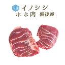 【冷凍】イノシシ (猪肉) ホホ肉 (頬肉) <国産 備後>【1P=4-5個/約500g】【\595/100g再計算】【冷凍品】