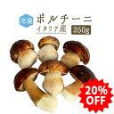 ◆【冷凍】冷凍ポルチーニ<イタリア産> porcini【250g】【冷凍品/冷蔵・常温商品との同梱不可】