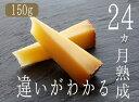 コンテチーズ 24ヵ月熟成 A.O.C.150g-【\680/100g当たり再計算】(フランス産)<冷蔵品><不定貫>