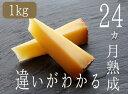 コンテチーズ 24ヵ月熟成 A.O.C. 1kg 【\680/100g当たり再計算】(フランス産)<