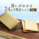 コンテチーズ 24ヵ月熟成 A.O.C. 1kg 【\680/100g当たり再計算】(フランス産)<冷蔵品><不定貫>