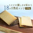 コンテチーズ 18ヵ月熟成 A.O.C. 【約150g】 【\700/100g当たり再計算】<フランス産> 【冷蔵品】