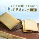 コンテチーズ 18ヵ月熟成 A.O.C. 【約1kg】 【\700/100g当たり再計算】【冷蔵品】<フランス産>