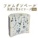 フルムダンベール (青カビ タイプ ブルーチーズ) AOC<フランス産>【約250g】【\630/100g当たり再計算】【冷蔵品】