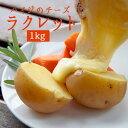 ラクレット ラクレットチーズ<フランス産>【約1kg-】【\540/100g当たり再計算】【冷蔵品】