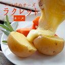 【送料無料】 ラクレット ラクレットチーズ <フランス産>【ホール 約6kg】【冷蔵品】