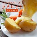 【送料無料】 ラクレット ラクレットチーズ <フランス産>【1/2カット 約3kg】【冷蔵品】
