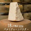 パルミジャーノ レジャーノ パウダー (粉チーズ)18カ月熟成<イタリア産>【500g】【冷蔵品】