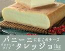 タレッジョ DOP イタリアチーズ<イタリア産>【約1kg】【\550/100g当たり再計算】【冷蔵品】