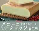 タレッジョ DOP ウォッシュチーズ <イタリア産>【約250g】【\550/100g当たり再計算】【冷蔵品】