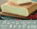 タレッジョDOP<イタリア産>【約500g-】【\550/100g当たり再計算】【冷蔵品】