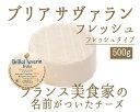 ブリア・サヴァラン (ブリア サバラン) フレッシュ チーズ<フランス産>【500g】【冷蔵品】