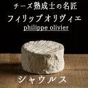 チーズ熟成士 フィリップ オリヴィエ シャウルス 【約500g】<フランス>】【冷蔵品】