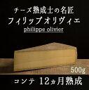 チーズ熟成士 フィリップ オリヴィエ コンテ 【約500g】<フランス> 【\820/100