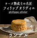 チーズ熟成士 フィリップ オリヴィエ ラングル 【約300g】<フランス>【冷蔵品】
