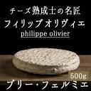 チーズ熟成士 フィリップ オリヴィエ ブリー フェルミエ 1/2【約500g】<フランス> 【\750/100g再計算】【冷蔵品】