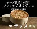 チーズ熟成士 フィリップ オリヴィエ エポワス 【250g】<フランス>